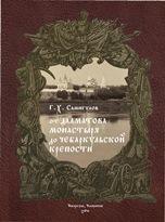 От Далматова монастыря до Чебаркульской крепости