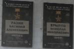 В Петропавловке открыли мемориальные доски Героям Советского Союза