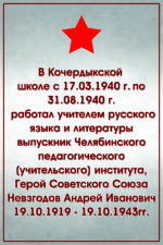 В южноуральском селе почтили память Героя Советского Союза