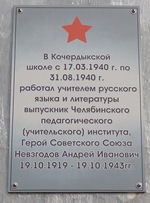 В селе Кочердык почтили память Героя Советского Союза Невзгодова А.И.