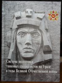 «Система подготовки танковых специалистов на Урале в годы Великой Отечественной войны»