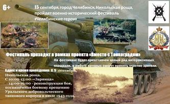 Военно-исторический фестиваль «Челябинские герои»