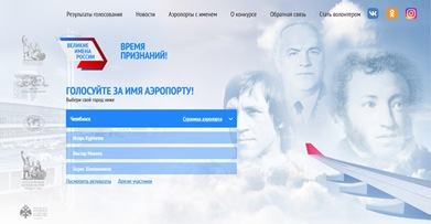 На Южном Урале продолжается голосование за имя Челябинского аэропорта