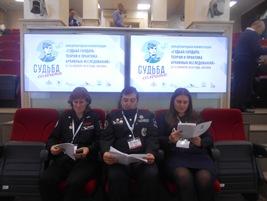 Активисты Челябинского РВИО приняли участие в международной конференции «СУДЬБА СОЛДАТА» в Москве.