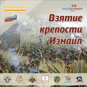 В Челябинске пройдет исторический праздник «Взятие крепости Измаил»