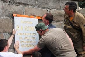 О воссоздании памятной доски В.И. Ленину