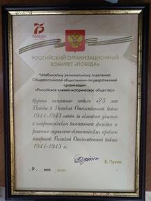 Благодарственное письмо от президента России В.В. Путина
